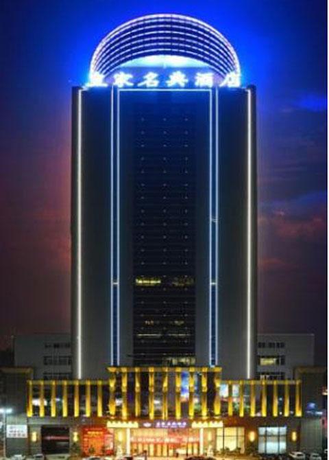 Meizhou Royal Famous Hotel